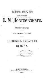 Полное собраніе сочиненій Ф.М. Достоевскаго: Дневник писателя за 1877 г