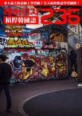 槓桿韓國語學習週刊第235期: 最豐富的韓語自學教材