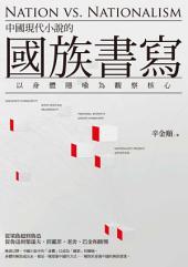 中國現代小說的國族書寫: 以身體隱喻為觀察核心