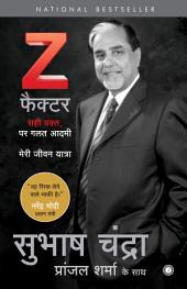 The Z Factor (Hindi)