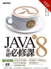 JAVA SE 8 基礎必修課(電子書)