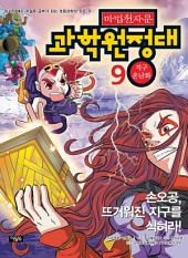 마법천자문 과학원정대 9권