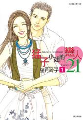 猛子小姐的戀人21 (1)