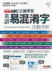 LiveABC主編學堂 易混淆字比較分析: 蒐集最常用錯的英語字彙,讓你立刻學會正確用法!