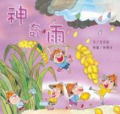神奇雨: 自然故事花園01