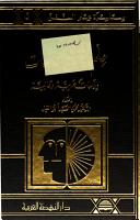 Ilm al nafs wa al sha i at   dirasat  Arabiyah wa  alamiyah PDF