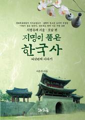 지명이 품은 한국사 여섯번째 이야기