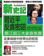 《新史記》第20期: 習近平反貪密詔