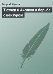 Тютчев и Аксаков в борьбе с цензурою