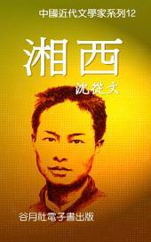 沈從文-湘西: 近代文學大師大賞