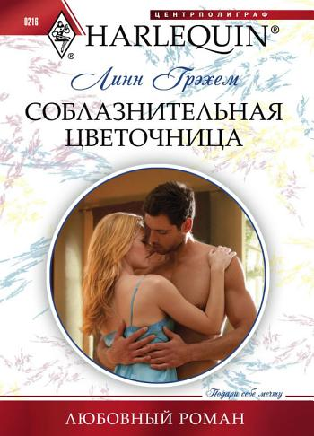 *[Download] Соблазнительная цветочница PDF-EPub Book by ...