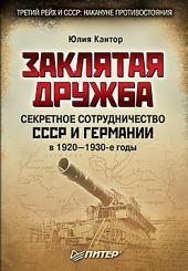 Заклятая дружба: секретное сотрудничество СССР и Германии в 1920-1930-е годы