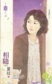 相隨(下)~英雄戲之七: 禾馬文化珍愛晶鑽系列173