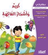 كريم وأشجار الفاكهة