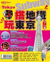 搭地鐵玩東京 '13~'14版