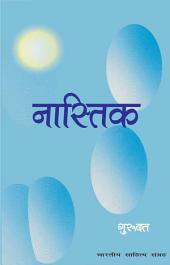 नास्तिक (Hindi Sahitya): Nastik (Hindi Novel)
