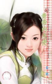 青帝的天使~五帝令傳說之一《限》: 禾馬文化甜蜜口袋系列594