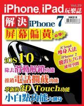 iPhone, iPad玩樂誌 Vol.29