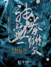 [세트] 신권무쌍(전6권/완결)