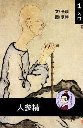 人参精-汉语阅读理解 Level 1 , 有声朗读本: 汉英双语