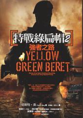 特戰綠扁帽2: 強者之路