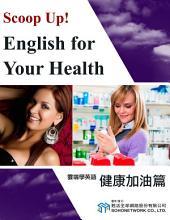 雲端學英語 健康加油篇