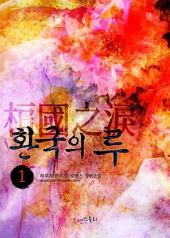 환국의 루 (桓國之淚) 1