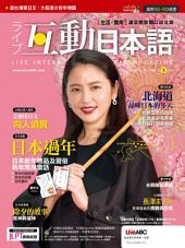 互動日本語 2017 年 創刊號 No.1 [有聲版]: 日本的新年