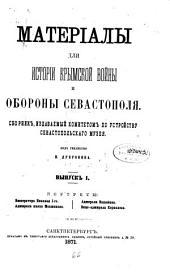 Матеріалы для исторіи Крымской войны и обороны Севастополя: Том 1