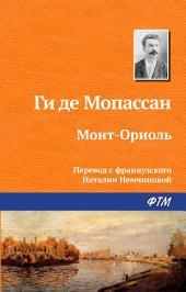 Монт-Ориоль