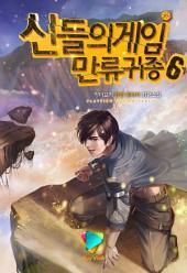 신들의 게임 - 만류귀종 6권