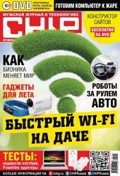 CHIP. Журнал информационных технологий: Выпуски 7-2015