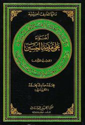 أضواء على مدينة الحسين عليه السلام - الجزء الأول: دائرة المعارف الحسينية