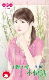 不鬧不愛不快活: 禾馬文化紅櫻桃系列1037