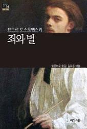 죄와 벌: 세계문학산책 16