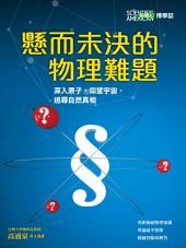 懸而未決的物理難題:深入原子、仰望宇宙、追尋自然真相: SM924