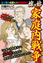 家庭内戦争 嫁vs姑 嫁姑シリーズ19