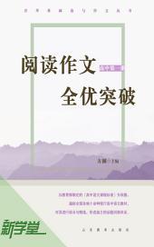 阅读作文全优突破 高中第一册: 新学堂数字版, 第 1 卷