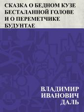 Сказка о бедном Кузе Бесталанной Голове и о переметчике Будунтае