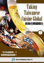 美食也要國際化2 Taking/Taiwanese Cuisine Global2