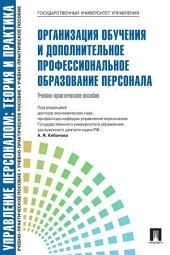 Управление персоналом: теория и практика. Организация обучения и дополнительное профессиональное образование персонала