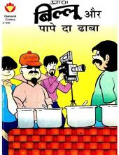 Billoo Aur Pape Da Dhaba Hindi