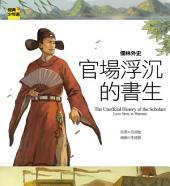 【經典少年遊】儒林外史:官場浮沉的書生