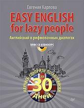 Easy English for lazy people: английский в рифмованных диалогах : [научись говорить по-английски за 30 дней]
