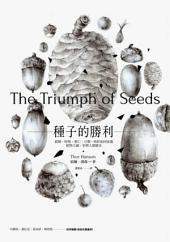 種子的勝利: 穀類、堅果、果仁、豆類、核籽如何征服植物王國,形塑人類歷史