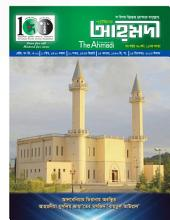 পাক্ষিক আহ্মদী - নব পর্যায় ৭৬বর্ষ | ১১তম সংখ্যা | ১৫ই ডিসেম্বর, ২০১৩ইং | The Fortnightly Ahmadi - New Vol: 76 - Issue: 11 - Date: 15th December 2013
