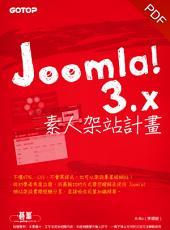 Joomla! 3.x素人架站計畫 (電子書)