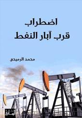 إضطراب قرب آبار النفط