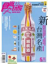 食尚玩家: 新台灣名產