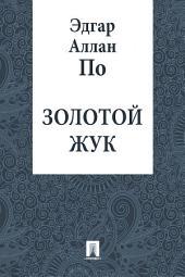 Золотой жук (в переводе М. Энгельгардта)